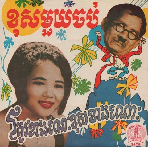 A '70s Cambodian rock album cover featuring Pan Ron and Meas Saman