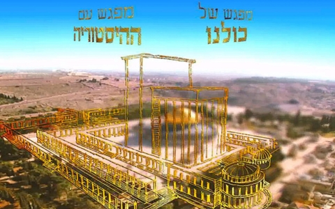 Third Temple rendering